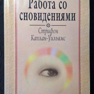 """Книга """"Работа со сновидениями"""""""