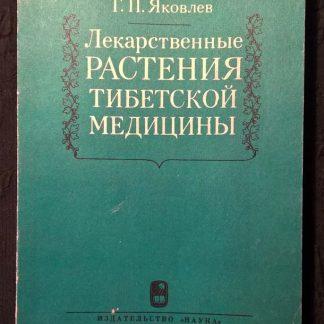 """Книга """"Лекарственные растения тибетской медицины"""""""