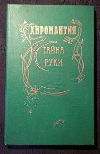 """Книга """"Хиромантия или тайна руки"""""""