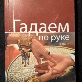 """Книга """"Гадаем по руке"""""""