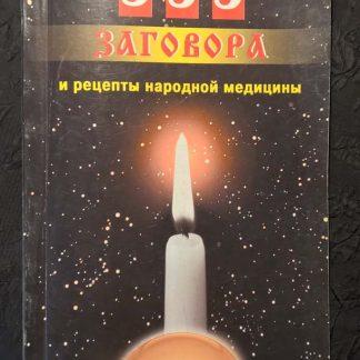 """Книга """"333 заговора и рецепты народной медицины"""""""