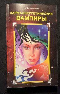 """Книга """"Кармаэнергетические вампиры"""""""