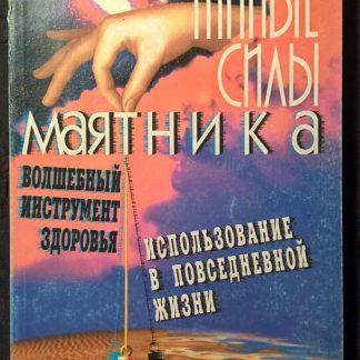 """Книга """"Тайные силы маятника"""""""