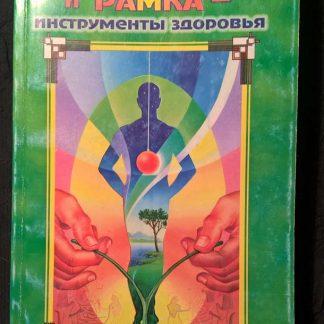 """Книга """"Маятник и рамка - инструменты здоровья"""""""