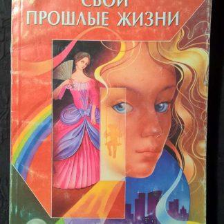 """Книга """"Открой свои прошлые жизни"""""""