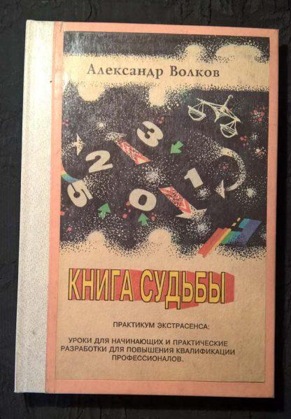 """Книга """"Книга судьбы. Практикум экстрасенса"""""""