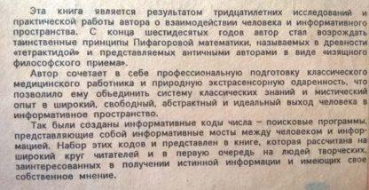"""Аннотация к книге """"Книга судьбы. Практикум экстрасенса"""""""