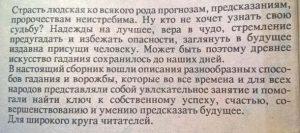 """Аннотация к книге """"Гадания народов мира"""""""