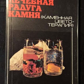 """Книга """"Лечебная радуга камня"""""""
