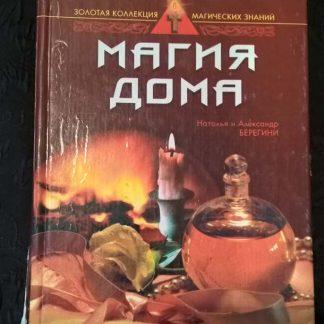 """Книга """"Магия дома"""""""
