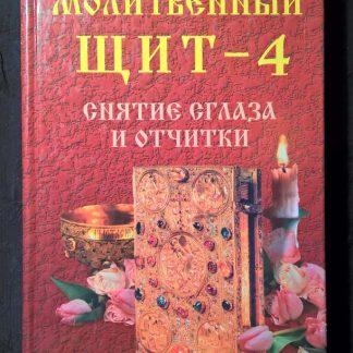 """Книга """"Молитвенный щит - 4. Снятие сглаза и отчитки"""""""