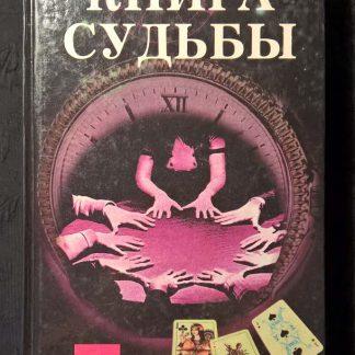 """Книга """"Книга судьбы"""" серия """"Ваша тайна"""""""