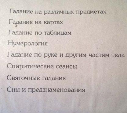 """Аннотация к книге """"Книга судьбы"""" серия """"Ваша тайна"""""""
