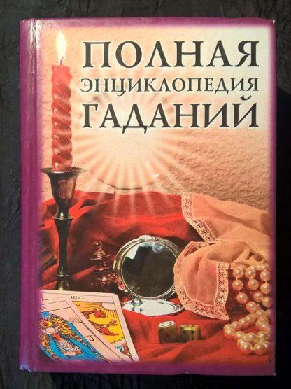 """Книга """"Полная энциклопедия гаданий"""""""