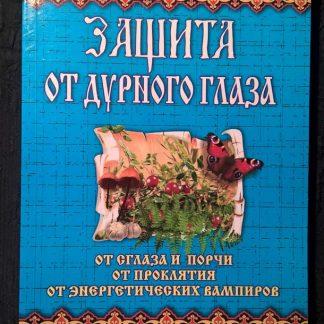 """Книга """"Защита от дурного глаза"""""""
