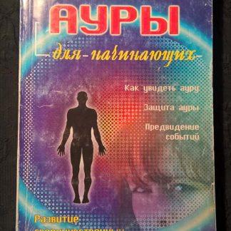 """Книга """"Чтение ауры для начинающих"""""""