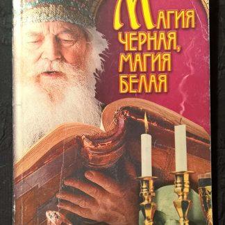 """Книга """"Магия черная, магия белая"""""""