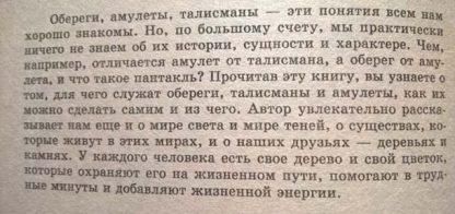"""Аннотация к книге """"Талисманы и амулеты"""""""