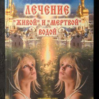 """Книга """"Лечение """"живой"""" и """"мертвой"""" водой"""""""