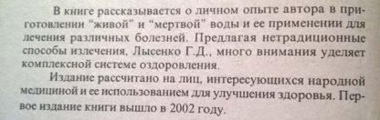 """Аннотация к книге """"Лечение """"живой"""" и """"мертвой"""" водой"""""""
