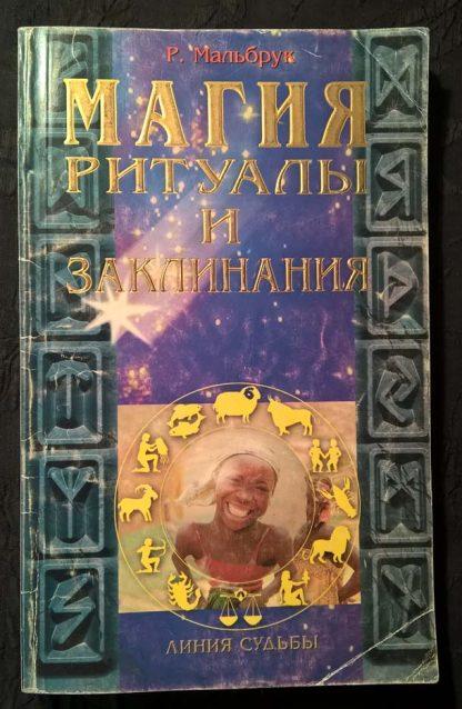 """Книга """"Магия, ритуалы и заклинания"""""""