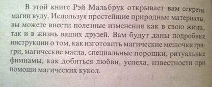 "Аннотация к книге ""Магия, ритуалы и заклинания"""
