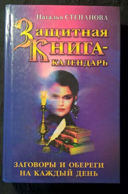 """Книга """"Защитная книга-календарь"""""""