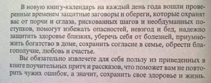 """Аннотация к книге """"Защитная книга-календарь"""""""
