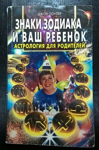 """Книга """"Знаки Зодиака и Ваш ребенок"""""""