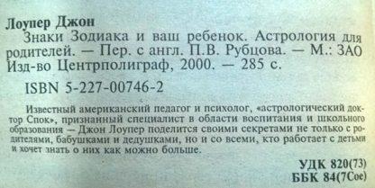 "Аннотация к книге ""Знаки Зодиака и Ваш ребенок"""