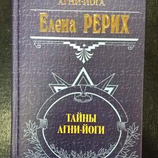 """Книга """"Тайны Агни-йоги"""""""