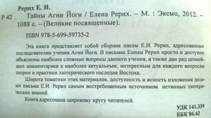 "Аннотация к книге ""Тайны Агни-йоги"""
