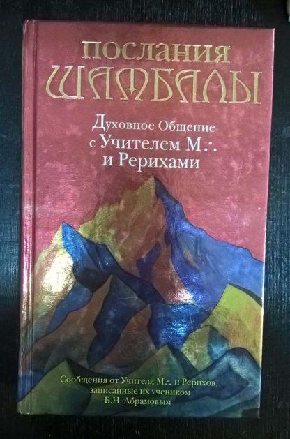 """Книга """"Послание Шамбалы"""""""