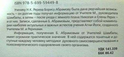 "Аннотация к книге ""Послание Шамбалы"""
