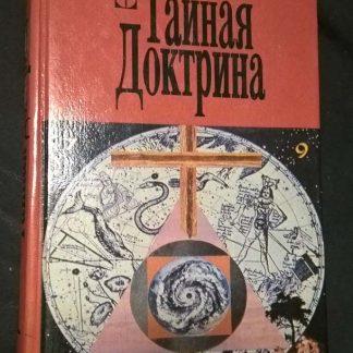 "Книга ""Тайная доктрина"" Блаватская Е.П. 2-х томник"