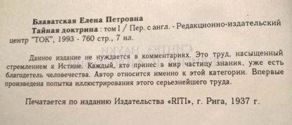 "Аннотация к книге ""Тайная доктрина"" Блаватская Е.П. 1 njv"