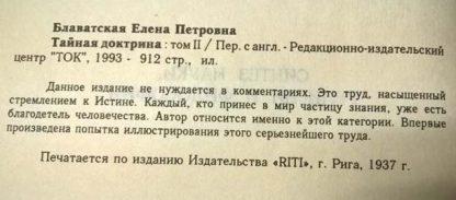 "Аннотация к книге ""Тайная доктрина"" Блаватская Е.П. 2 njv"