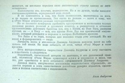"""Аннотация к книге Книга """"Роза мира"""""""