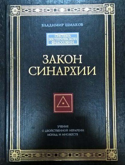"""Книга """"Система эзотерической философии. Закон синархии"""""""