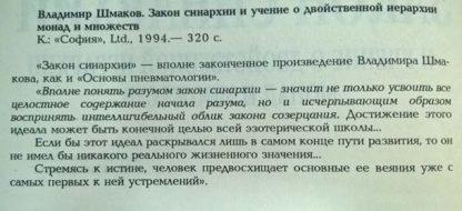"""Аннотация к книге """"Система эзотерической философии. Закон синархии"""""""