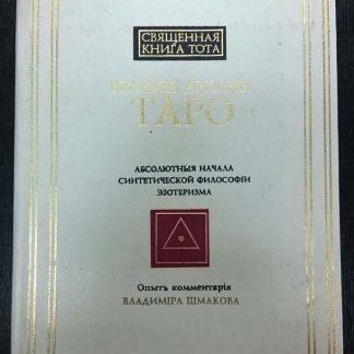 "Книга ""Священная книга Тота. Великие арканы Таро"""