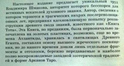 """Аннотация к книге """"Священная книга Тота. Великие арканы Таро"""""""