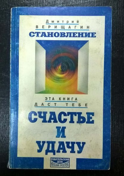 "Книга ""Становление"""