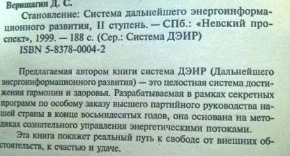 """Аннотация к книге """"Становление"""""""