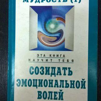 """Книга """"Мудрость"""" часть 1"""