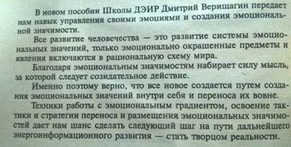 """Аннотация к книге """"Мудрость"""" часть 1"""