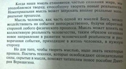 """Аннотация к книге """"Мудрость"""" часть 2"""