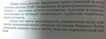 """Аннотация к книге """"Уверенность"""""""