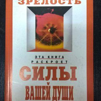 """Книга """"Зрелость"""""""