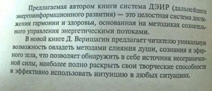 """Аннотация к книге """"Зрелость"""""""